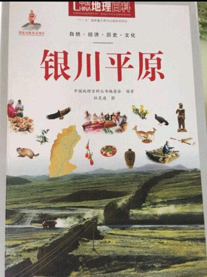 中国地理百科丛书:银川平原 晒单图