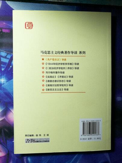 马克思主义经典著作导读系列:《共产党宣言》导读 晒单图