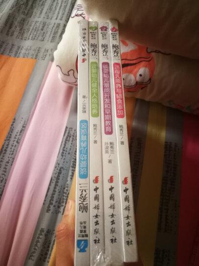 鲍秀兰家庭育儿丛书(套装1-4册) 晒单图