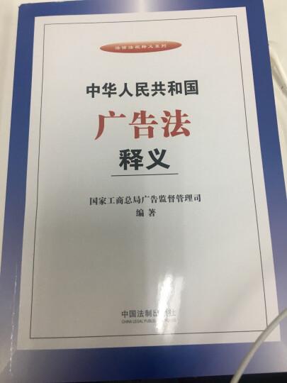 中华人民共和国广告法释义 晒单图
