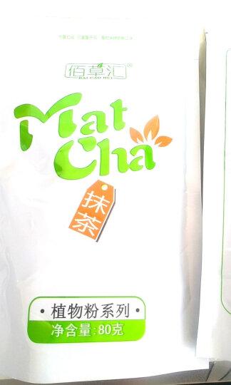 买一送一】佰草汇 抹茶粉 食用绿茶粉 烘焙原料 日式冲饮 做蛋糕饼干奶茶布丁原料 80g 晒单图