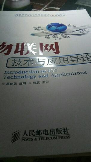 21世纪高等院校信息与通信工程规划教材:物联网技术与应用导论 晒单图