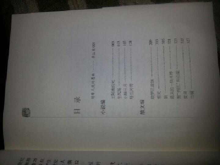 萧红精选集:读懂萧红的黄金时代(精装版) 晒单图