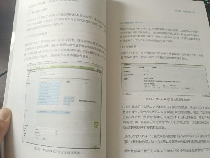 人人都是网站分析师:从分析师的视角理解网站和解读数据 晒单图