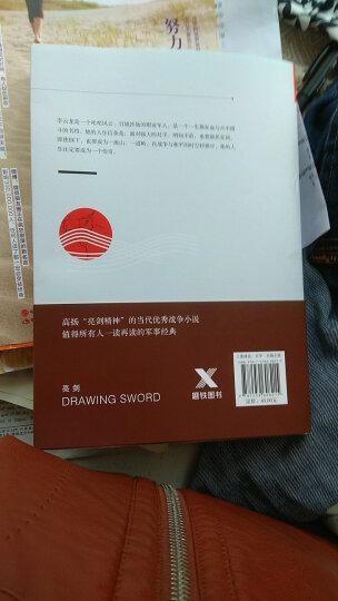 亮剑(新版) 晒单图