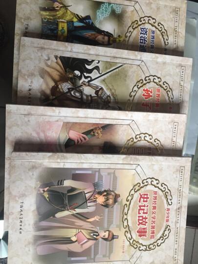 中国古典文学 史记故事三十六计资治通鉴故事孙子兵法 4册青少版 晒单图