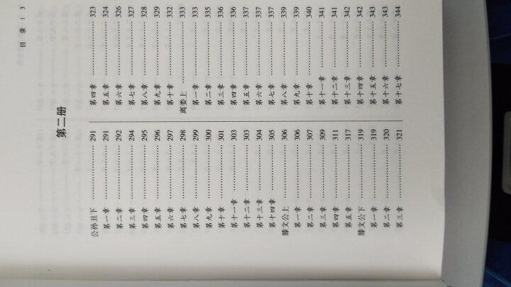 四书五经全套注释全译全本 文白对照 四书五经译注 周易易经礼记国学经典套装共6册精装  晒单图