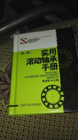 实用滚动轴承手册(第2版) 晒单图