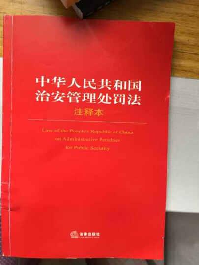 中华人民共和国治安管理处罚法注释本 晒单图
