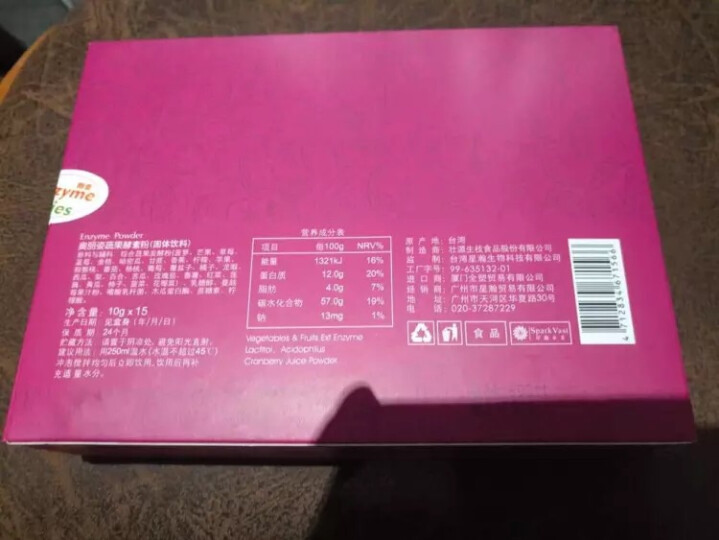 奧麗姿 酵素粉 蔬果酵素粉固体饮料 奥丽姿水果蔬果酵素【台湾原装进口】 1盒精选馈赠装 晒单图