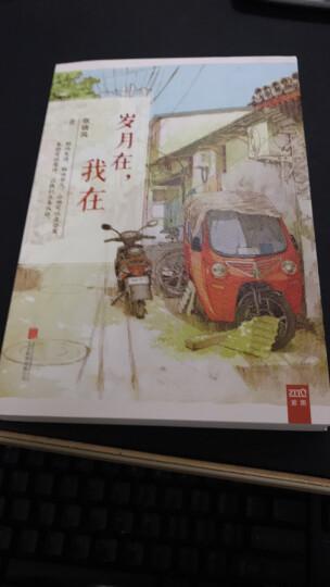 【赠书签】岁月在 我在  张晓风五十周年作品精选亲笔作序 45篇代表性经典散文集 经典散文 晒单图