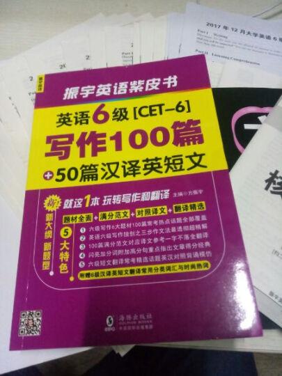 【8大赠品】六级英语真题试卷2020年12月新题型 9套CET6真题精解+3套标准预测模拟 晒单图