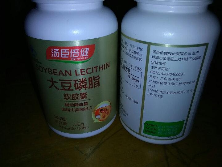 【买1送1】汤臣倍健大豆卵磷脂1000mg*100粒2瓶 辅助降血脂 品质保证 晒单图