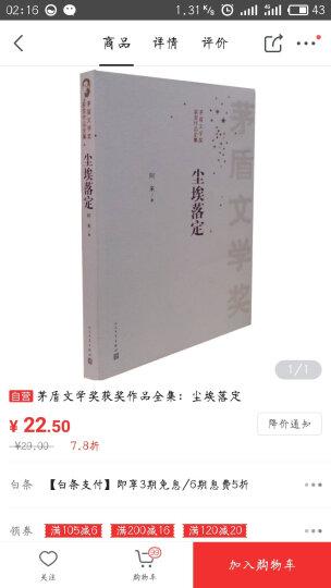 茅盾文学奖获奖作品全集:尘埃落定  晒单图