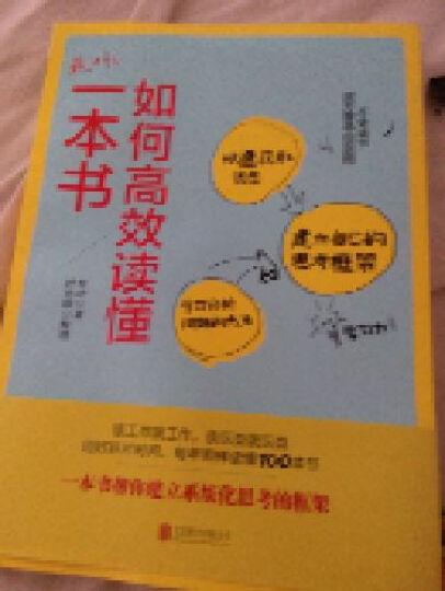 【现货】【磨铁直发】秋叶:如何高效读懂一本书  秋叶 著 有影响力的大学老师、PPT专家 晒单图