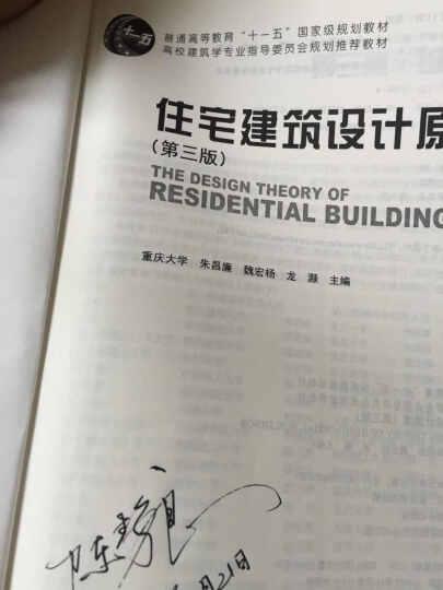 高校建筑学专业指导委员会规划推荐教材:住宅建筑设计原理(第3版) 晒单图