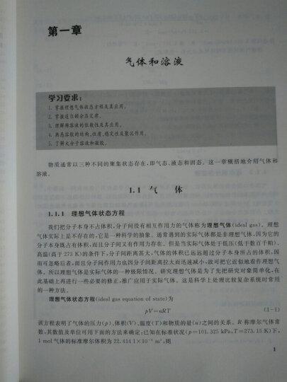 无机及分析化学(第五版) 晒单图