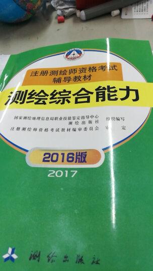 正版 2018年注册测绘师考试教材用书+测绘师 历年真题试卷 全套6本 赠视频课件在线题库 晒单图