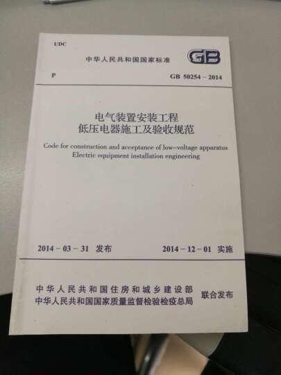 GB50254-2014电气装置安装工程低压电器施工及验收规范 晒单图