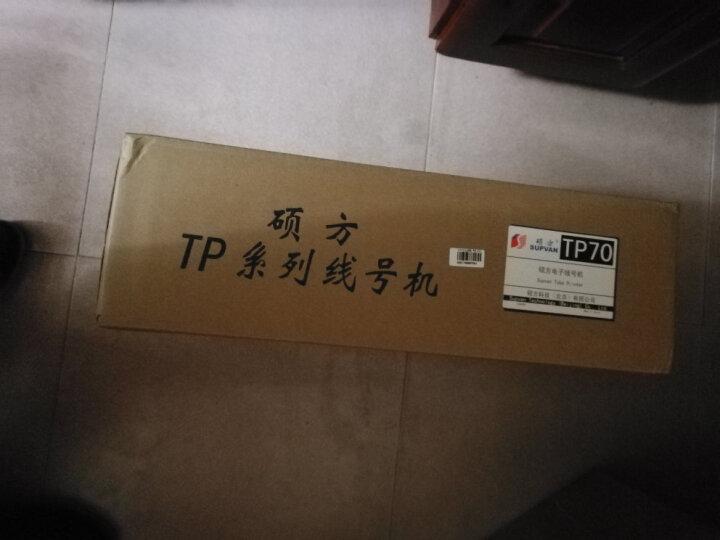 硕方线号机TP70全自动标签打印机TP76蓝牙号码管线号打印机热缩管套管线号管打码机 TP70全自动线号机 晒单图