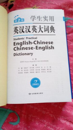 学生实用英汉汉英大词典 英汉双解词典 牛津初阶中阶高阶英译汉汉译英 初中高中考试工具书 晒单图