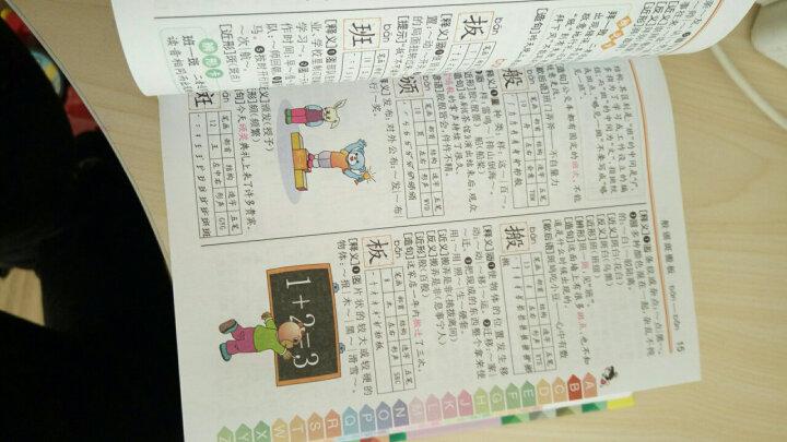 小学生多功能字典(彩图彩色版)多功能插图全笔画笔顺小学生工具书 晒单图