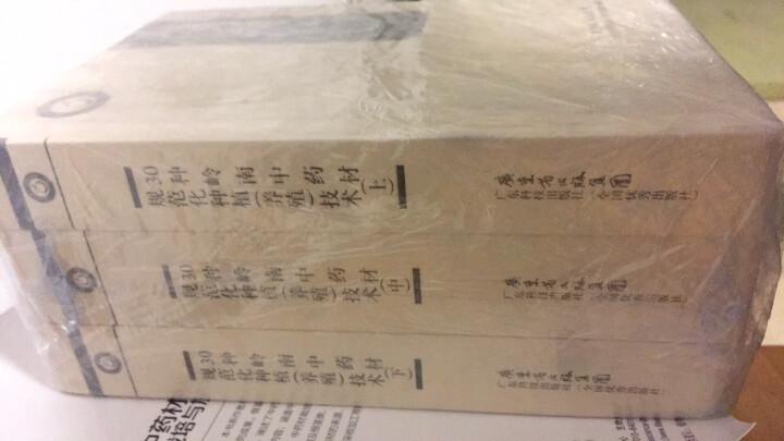 现代研究系列:30种岭南中药材规范化种植(养殖)技术(套装上中下册) 晒单图