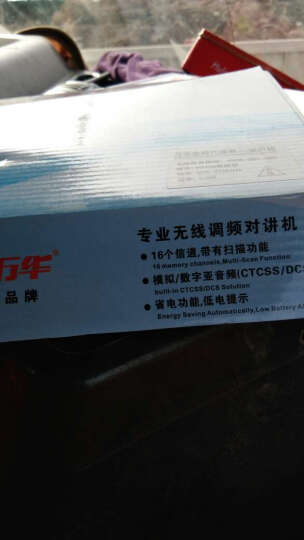 万华(Wanhua) WH36无线对讲机专业商用民用手台 WH36 晒单图