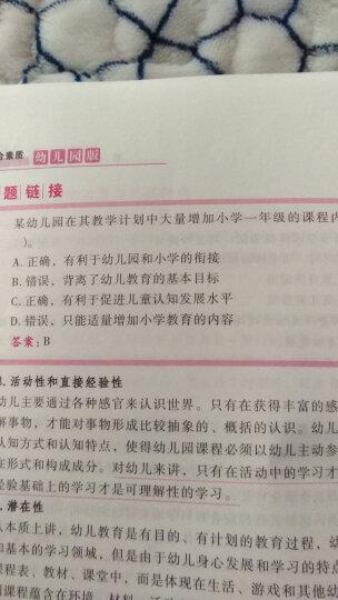 华东师范大学2019国家教师资格证考试用书 幼儿园教材(综合素质+保教知识与能力) 晒单图