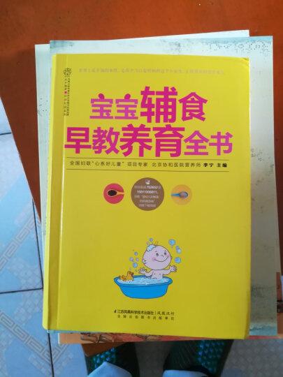 宝宝辅食早教养育全书 晒单图