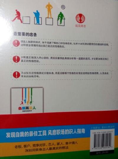 色眼再识人:性格色彩读心术(附赠乐嘉性格色彩测试与解读手册) 晒单图