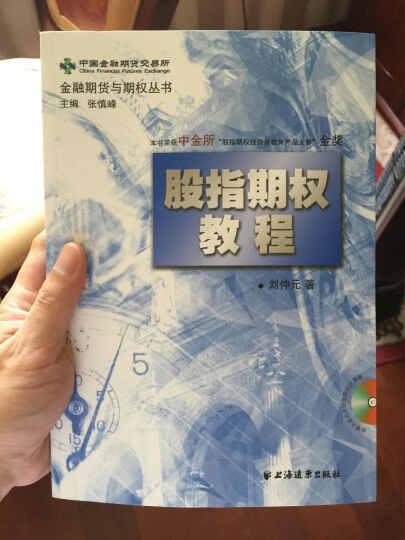 金融期货与期权丛书:股指期权教程(附光盘) 晒单图