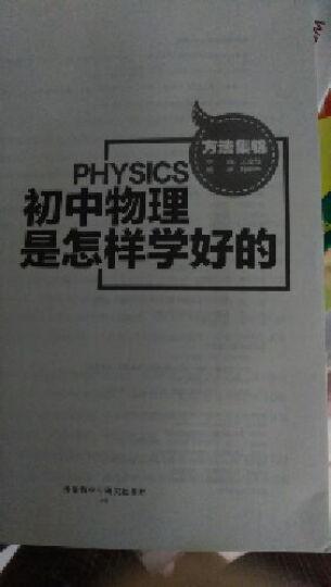 王金战系列图书:初中物理是怎样学好的 方法集锦 晒单图