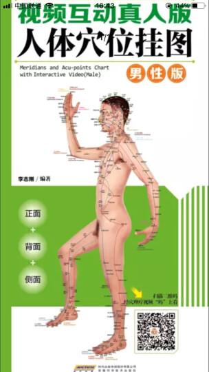 中国首创二维码挂图:视频互动真人版人体穴位挂图·男性版(正面 侧面 背面三张挂图 防水 耐折 撕不烂) 晒单图