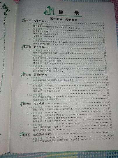黄冈小状元快乐阅读三年级上册人教版小学语文同步阅读课外阅读理解快乐作文与阅读 晒单图