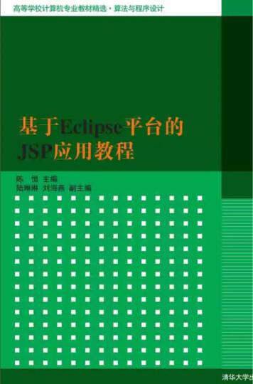 基于Eclipse平台的JSP应用教程/高等学校计算机专业教材精选·算法与程序设计 晒单图