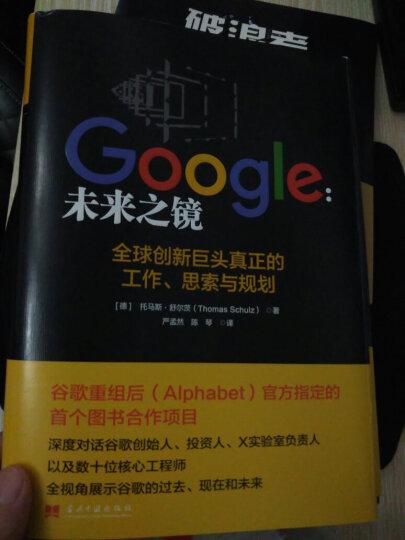 Google:未来之镜(全球创新巨头真正的工作、思索与规划) 晒单图