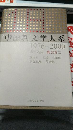 中国新文学大系(1976-2000·第18集·散文卷2) 晒单图