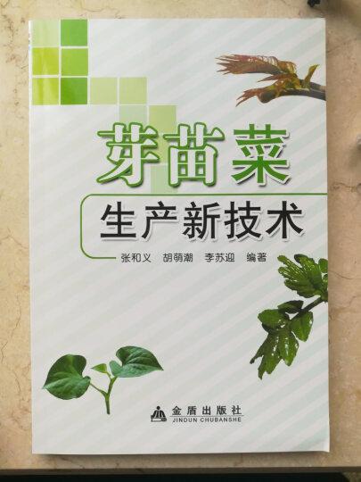 芽苗菜生产新技术 晒单图