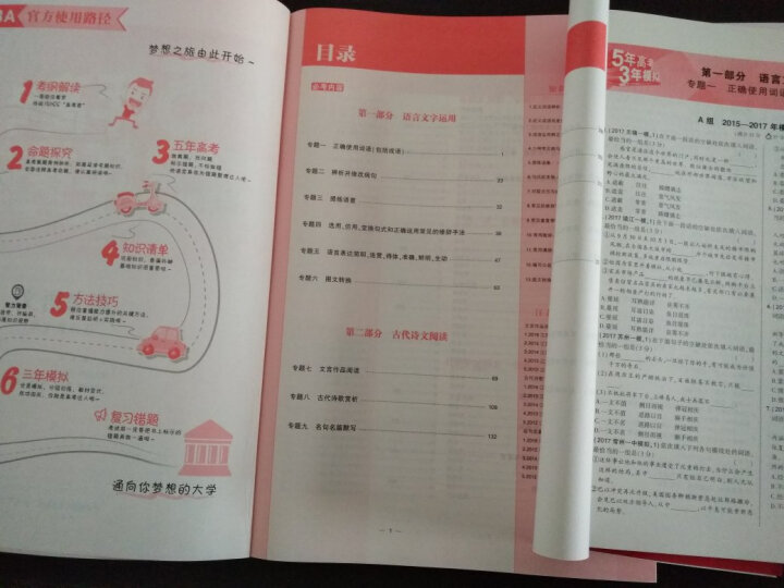 2018A版 高考语文(江苏专用)5年高考3年模拟 曲一线科学备考 晒单图