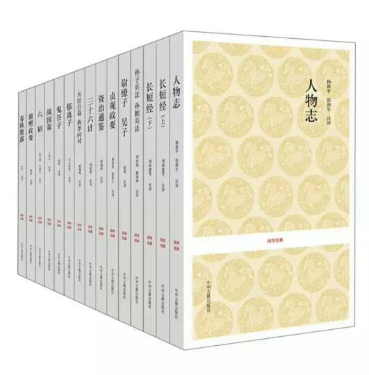国学经典丛书:治国、谋略系列(套装共14册)附赠《最爱不过唐诗》 晒单图
