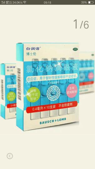 博士伦 白润洁 氯化钠滴眼液 10支 缓解眼部干涩 眼睛干眼症眼药水 滴眼药 6盒(3盒价格+3元,共发6盒) 晒单图