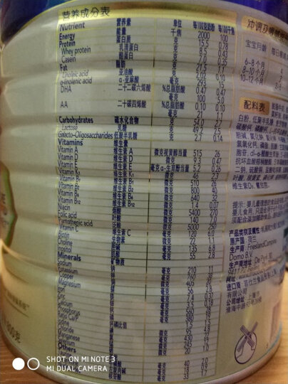 美素佳儿(Friso Prestige) 皇家较大婴儿配方奶粉 2段 (6-12个月婴幼儿适用) 800克 (荷兰原装进口) 晒单图