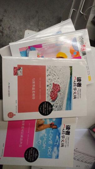 读者文摘精华校园版学生版 套装5册 读者30周年 青年文学文摘期刊杂志珍藏版 意林文学 晒单图