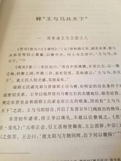 东晋门阀政治 晒单图
