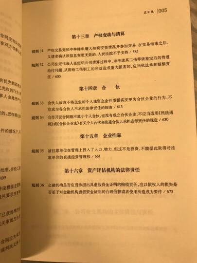 最高人民法院指导性案例裁判规则理解与适用 公司卷(第二版 套装上下册) 晒单图