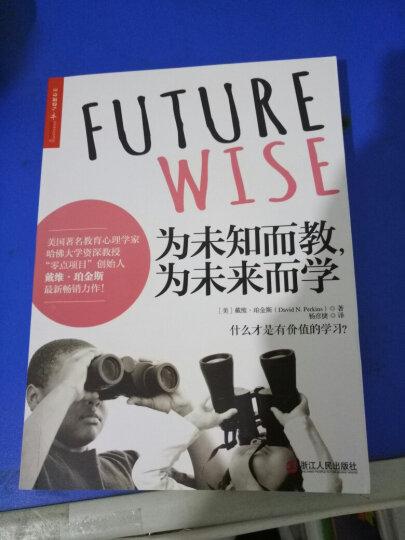 为未知而教,为未来而学 晒单图