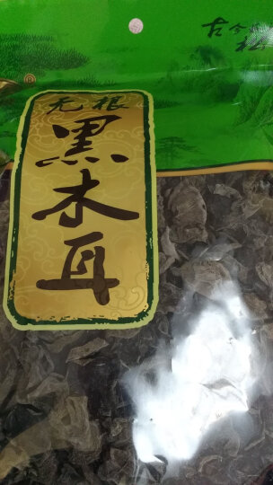 古松 干货 黑木耳250g*2 无根东北秋木耳火锅凉拌食材 二十年品牌(新旧包装随机发货) 晒单图