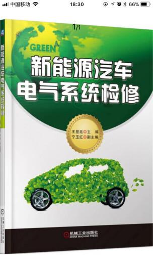 新能源汽车电气系统检修 晒单图
