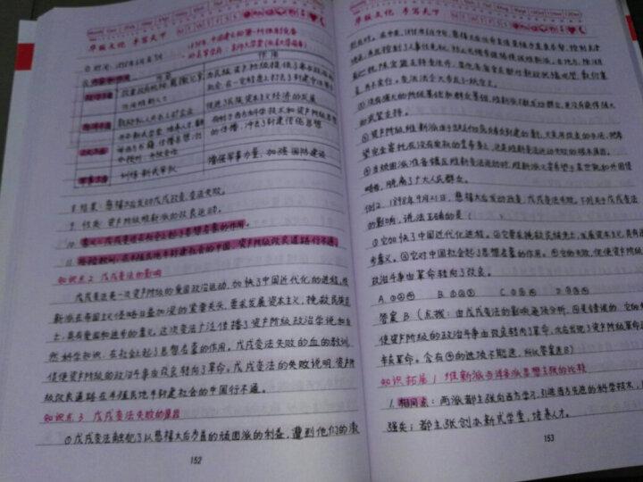 衡水重点中学状元手写笔记:化学(初中版) 晒单图